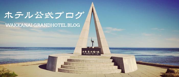 稚内グランドホテル公式ブログ