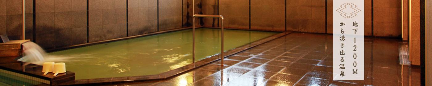 地下1200Mから湧き出る温泉