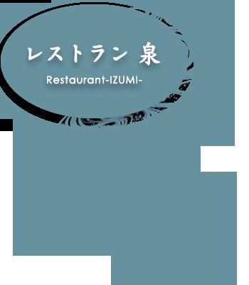 レストラン泉(稚内グランドホテル1階)